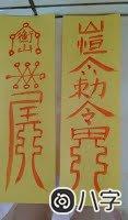 符咒有幾種類型?符咒的種類及用法